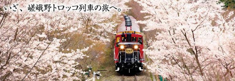 とろっこ桜