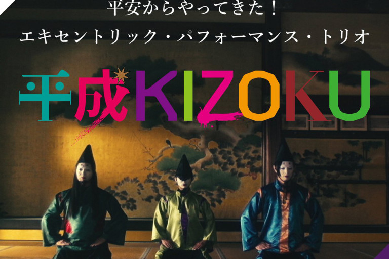 平成キゾク