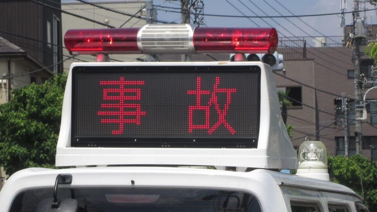 四ツ塚町事故